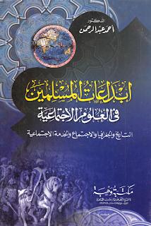 كتاب إبداعات المسلمين في العلوم الإجتماعية - الدكتور أحمد عبدالرحمن