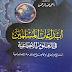 كتاب إبداعات المسلمين في العلوم الإجتماعية pdf الدكتور أحمد عبدالرحمن