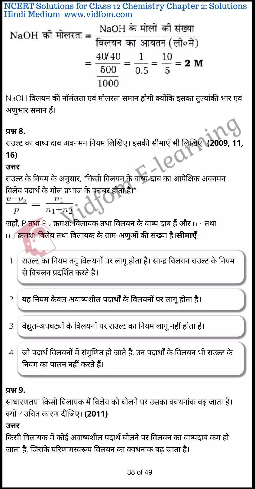 class 12 chemistry chapter 2 light hindi medium 38