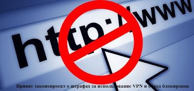 Принят законопроект о штрафах за использование VPN и обход блокировок