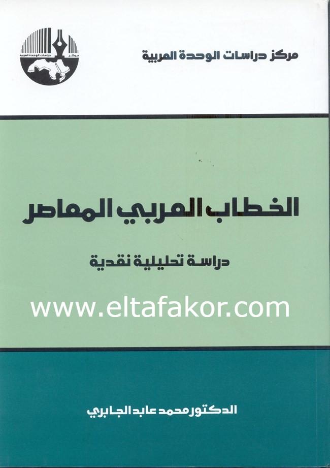 تحميل كتاب الخطاب العربي المعاصر تأليف محمد عابد الجابري