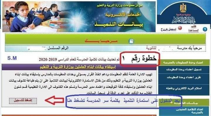 تسجيل أبناء المعلمين علي موقع بوابة التلميذ سجل اسمك من هنا student.emis.gov