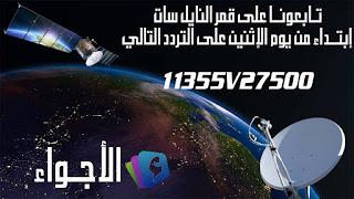 تردد قناة الاجواء الجزائرية