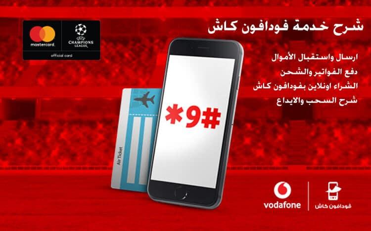 خدمة الشحن ودفع الفواتير Vodafone cash فودافون كاش 2020