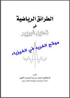 تحميل كتاب الطرائق الرياضية في تحليل فوريير pdf الدكتور محمد بن عبد الرحمن القويز