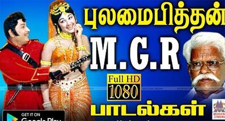 MGR Pulamai pihtan songs