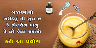 Homemade ways to identify pure desi ghee.