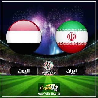 مشاهدة مباراة ايران واليمن