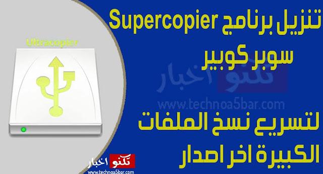 تنزيل برنامج Supercopier سوبر كوبير اخر اصدار لتسريع نسخ الملفات الكبيرة