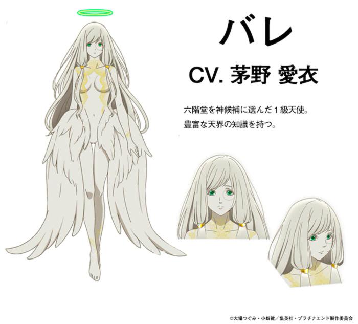 Platinum End anime - Baret