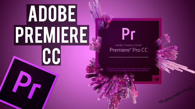 تحميل برنامج Adobe Premiere Pro CC 2017 كامل مع التفعيل