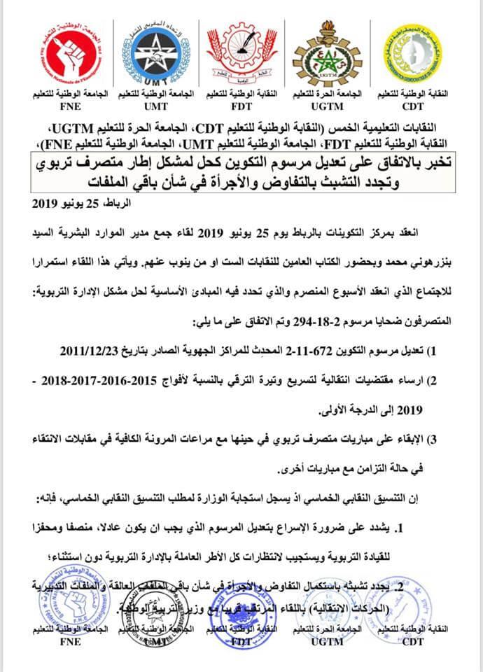 بلاغ التنسيق النقابي الخماسي عقب اجتماع 25 يونيو 2019  مع الوزارة