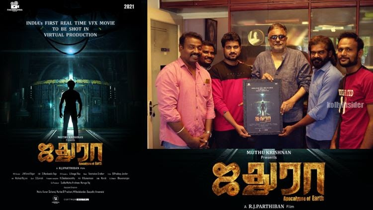 PC Sreeram reveals India's first of its kind 'Zathura' movie first look poster