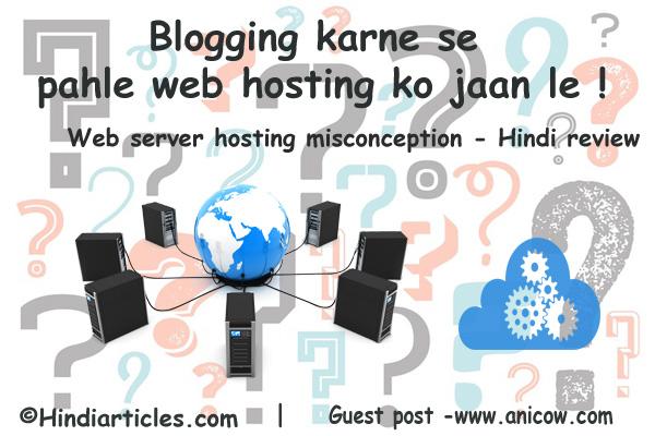 blogging सुरु करने से पहले web-hosting को जाने