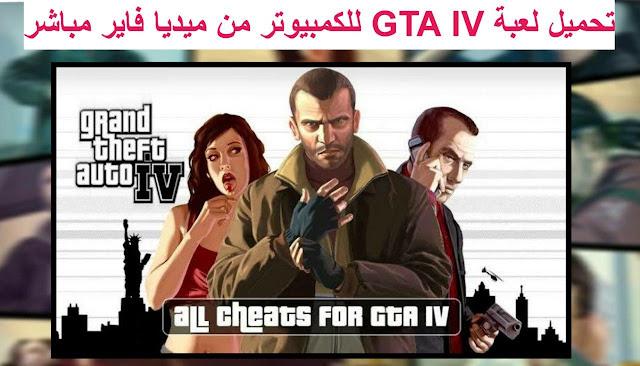 تحميل لعبة GTA IV للكمبيوتر من ميديا فاير مباشر