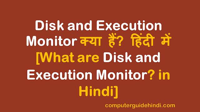 डिस्क और निष्पादन मॉनिटर (डेमन) क्या है? हिंदी में [What is Disk and Execution Monitor (Daemon) ? in Hindi]