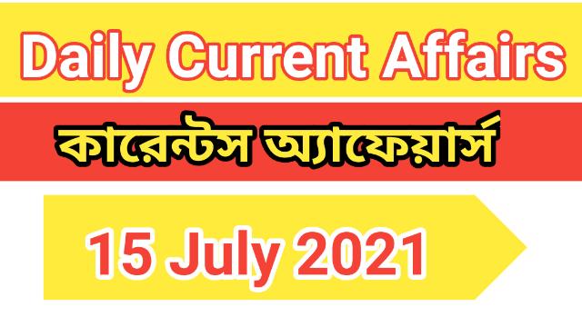 Current Affairs 15 July 2021 | কারেন্টস অ্যাফেয়ার্স | Bangla Current affairs