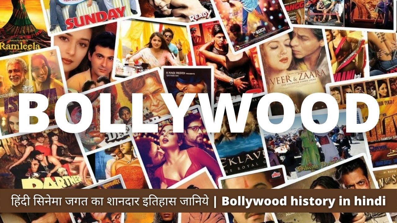 हिंदी सिनेमा जगत का शानदार इतिहास जानिये | Bollywood history in hindi