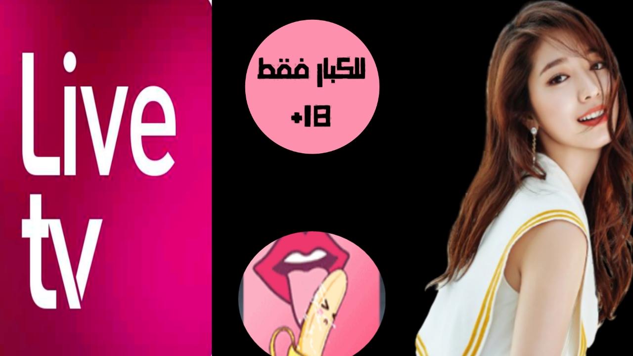 حصريا:تطبيق عربي لبث القنوات العربية مجانا+تطبيق صيني ممنوع من العرض لمشاهدة افضل الافلام 🔥🔥