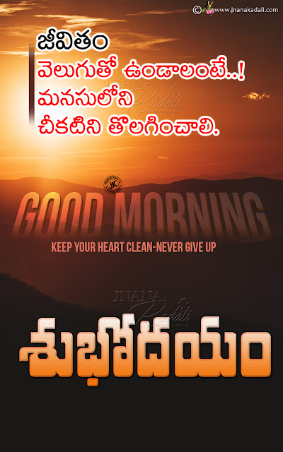 telugu best good morning quotes-greetings on good morning in telugu, inspirational good morning greetings in telugu