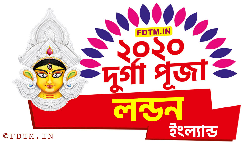 2020 England Durga Puja Date and Time, 2020 London Durga Puja Calendar