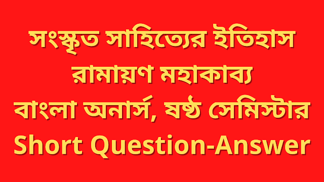 সংস্কৃত সাহিত্যের ইতিহাস রামায়ণ মহাকাব্য BU Bengali Honours 6th Sem Ramayana Question Answer