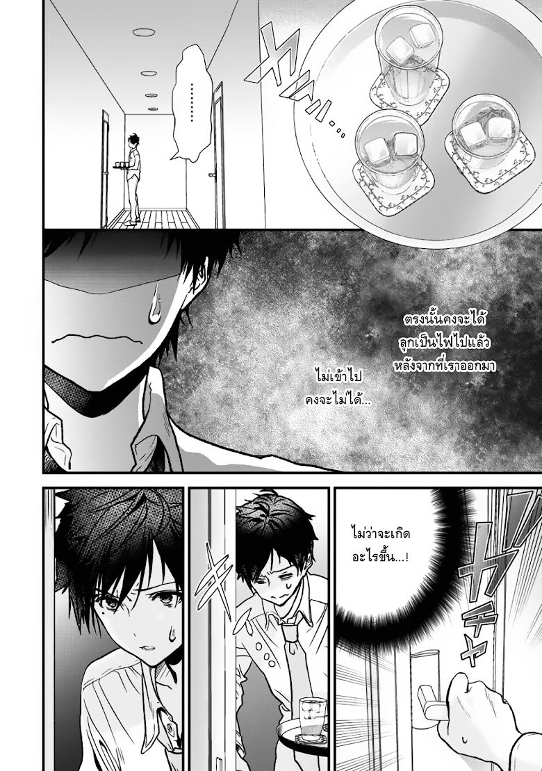 Class ga Isekai Shoukan sareta Naka Ore dake Nokotta n desu ga - หน้า 18