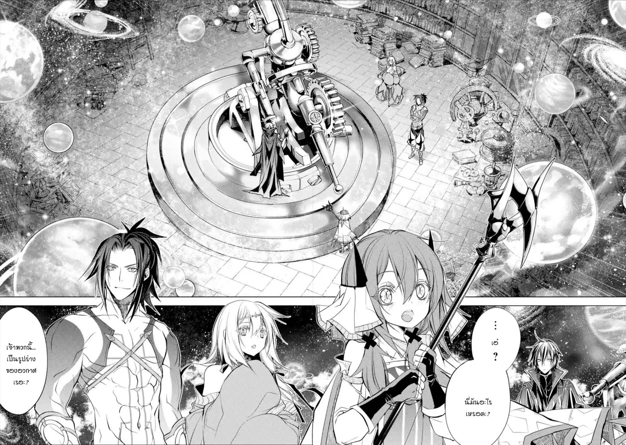 อ่านการ์ตูน Senmetsumadou no Saikyokenja ตอนที่ 8.1 หน้าที่ 13