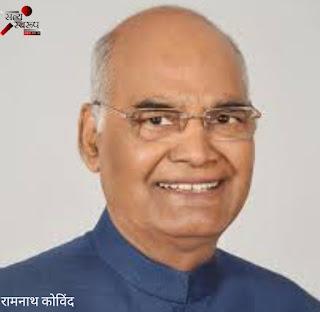राष्ट्रपति रामनाथ कोविन्द ने जेएनयू के चौथे दीक्षांत समारोह को वीडियो संदेश के माध्यम से किया संबोधित