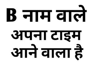 B Naam Walo ka 2020 kaisa hoga ,,B,letter Horosocpe 2020 BY MADANAH