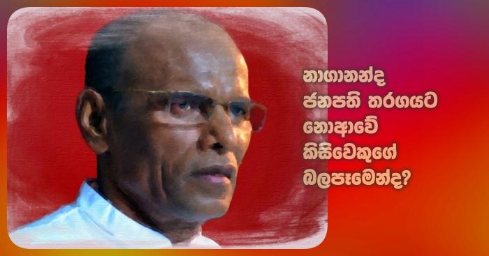 https://www.gossiplankanews.com/2019/10/nagananda-kodithuwakku-silence.html