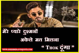 royal-attitute-status-in-hindi