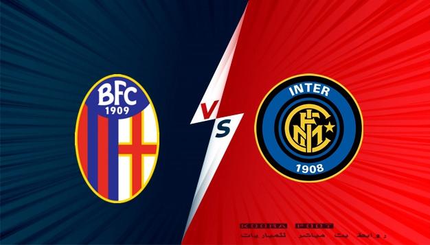بث مباشر مباراة بولونيا ضد آنتر ميلان اليوم.