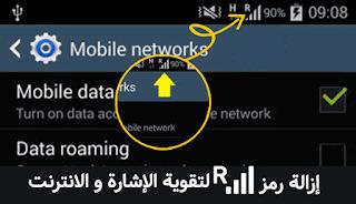 حل مشكلة ظهور حرف R بجانب إشارة الشبكة وتسريع الانترنت بسهولة
