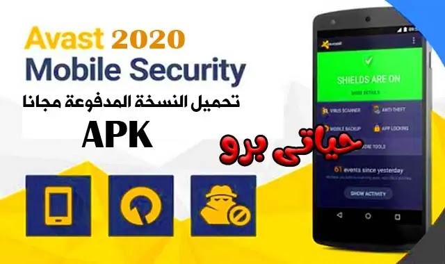تحميل برنامج الحماية Avast Mobile Security Cracked APK 2020 6.30 للموبايل.