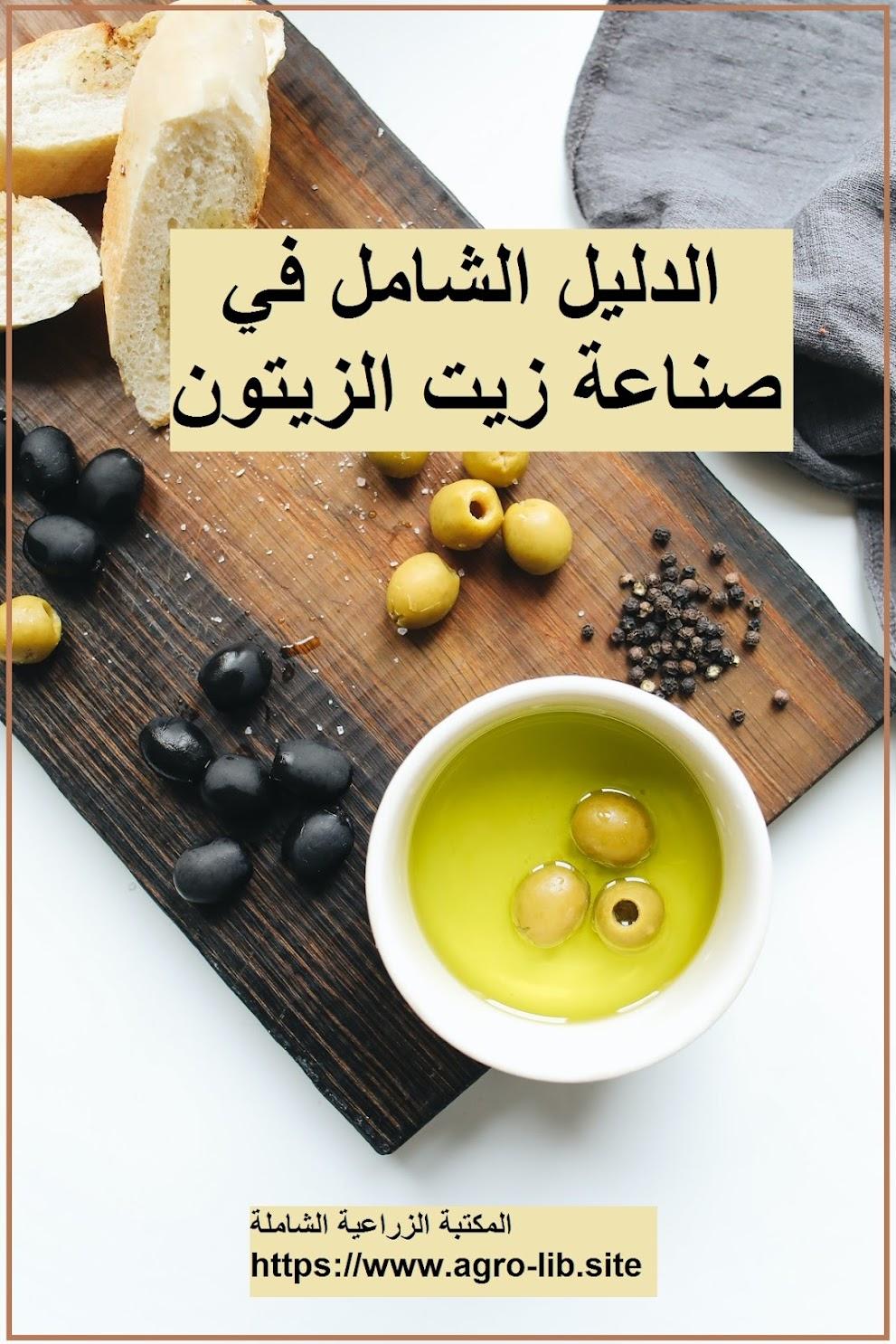 كتاب : الدليل الشامل في صناعة زيت الزيتون