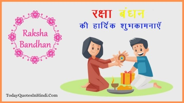 raksha bandhan wishes in hindi for brother, rakshabandhan per shayari