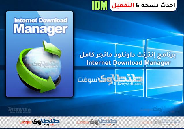 برنامج إنترنت داونلود مانجر كامل - IDM ] Internet Download Manager v6.38.Build25 ]