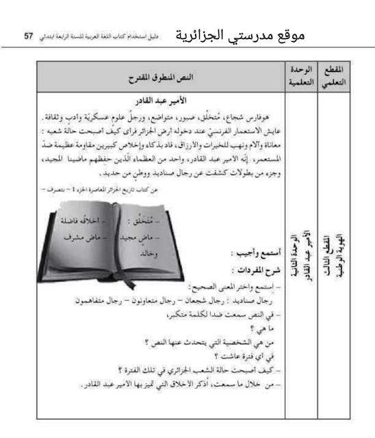نص فهم المنطوق الامير عبد القادر للسنة الرابعة 4 ابتدائي