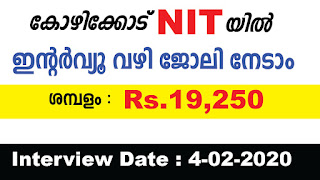 NITC Junior Engineers Recruitment 2020 - Walk In Interview For Junior Engineers @http://www.nitc.ac.in/