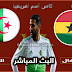 مشاهدة مباراة الجزائر والسنغال بث مباشر اليوم 27-06-2019 كورة ستار يلاشوت  الان