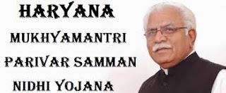 Haryana-Mukhyamanti-Parivar-Samridhi-Yojana-2019