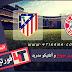 مشاهدة مباراة بايرن ميونخ واتلتيكو مدريد بث مباشر