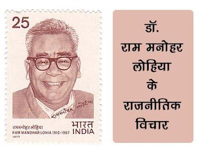 डॉ राम मनोहर लोहिया के राजनीतिक विचार   Ram Manohar Lohiya Ke Rajnititk Vichar
