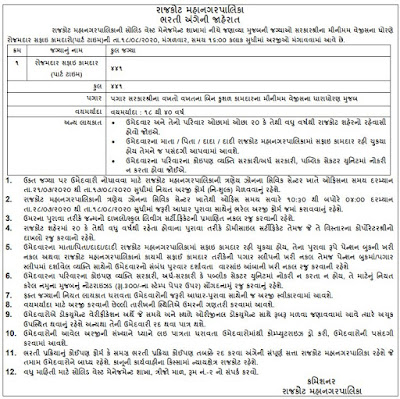 RMC Recruitment For 441 Part Time Sweeper Posts 2020