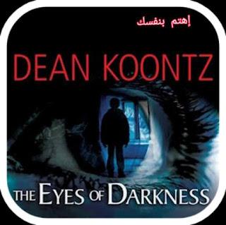 رواية عيون الظلام للكاتب الأمريكي دين كونتز