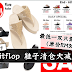 Fitflop 鞋子清仓大减价!只需RM99就能买到一双Fitflop 鞋子!