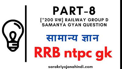 Railway Group D Samanya Gyan Question