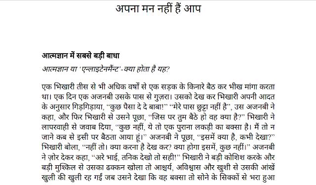 Shaktiman Vartaman Hindi PDF Download Free