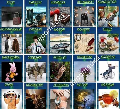 600 слов сапоги рыболова 24 уровень
